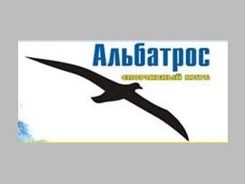 Спортивный комплекс альбатрос