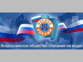 Всероссийское общество спасания на