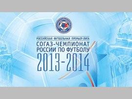 Чемпионат россии по футболу 2013 2014